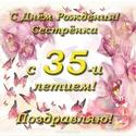 С 35 - ЛЕТИЕМ  Otkry144
