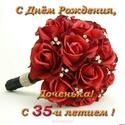 С 35 - ЛЕТИЕМ  Otkry145