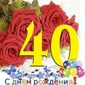 С 40 - ЛЕТИЕМ Otkry149