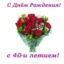 С 40 - ЛЕТИЕМ Otkry150