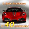 С 40 - ЛЕТИЕМ Otkry151