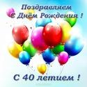 С 40 - ЛЕТИЕМ Otkry152