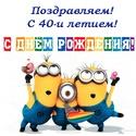 С 40 - ЛЕТИЕМ Otkry154
