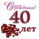 С 40 - ЛЕТИЕМ Otkry156