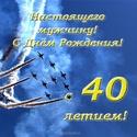 С 40 - ЛЕТИЕМ Otkry158