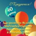 С 40 - ЛЕТИЕМ Otkry160