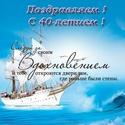 С 40 - ЛЕТИЕМ Otkry161