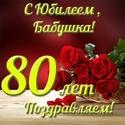 С 80 - ЛЕТИЕМ Otkryt62