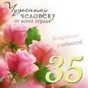 С 35 - ЛЕТИЕМ  Otkryt63