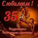 С 35 - ЛЕТИЕМ  Otkryt64