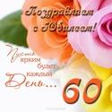 С 60 - ЛЕТИЕМ Otkryt65