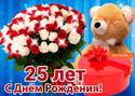 С 25-ЛЕТИЕМ Otkryt67