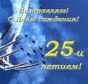 С 25-ЛЕТИЕМ Otkryt68