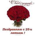 С 25-ЛЕТИЕМ Otkryt69