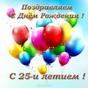 С 25-ЛЕТИЕМ Otkryt71