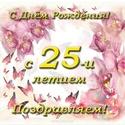 С 25-ЛЕТИЕМ Otkryt72
