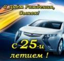 С 25-ЛЕТИЕМ Otkryt73
