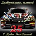 С 25-ЛЕТИЕМ Otkryt74