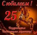 С 25-ЛЕТИЕМ Otkryt75