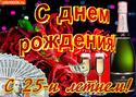 С 25-ЛЕТИЕМ Otkryt76