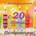 С 20 - ЛЕТИЕМ Otkryt78