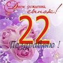 НЕ ЮБИЛЕЙНЫЕ ДАТЫ ( по годам ) Otkryt92