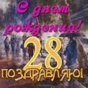 НЕ ЮБИЛЕЙНЫЕ ДАТЫ ( по годам ) Otkryt99