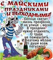 С 1 МАЯ - ОТКРЫТКИ Pervom10