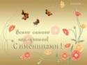 С ИМЕНИНАМИ Post-312