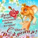 ОТКРЫТКИ со СТИХАМИ Pozdra14