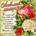 С Днём Рожденья МАМА Pozdra23