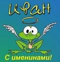 С Именинами ИВАН Pozdra33