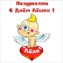 АЛЕКСЕЙ Pozdra34