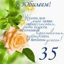 С 35 - ЛЕТИЕМ  Pozdra45