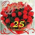 С 25-ЛЕТИЕМ Pozdra47