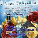 НЕ ЮБИЛЕЙНЫЕ ДАТЫ ( по годам ) Pozdra53