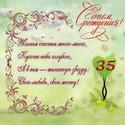 С 35 - ЛЕТИЕМ  Pozdra55