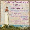 С 35 - ЛЕТИЕМ  Pozdra57