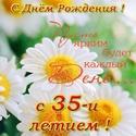 С 35 - ЛЕТИЕМ  Pozdra60