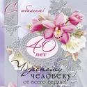 С 40 - ЛЕТИЕМ Pozdra61