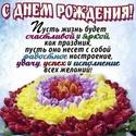 С 40 - ЛЕТИЕМ Pozdra66