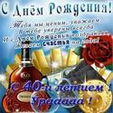 С 40 - ЛЕТИЕМ Pozdra67