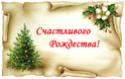 С РОЖДЕСТВОМ Pozdra74