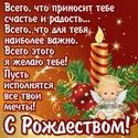 С РОЖДЕСТВОМ Pozdra75