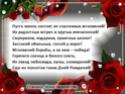 ОТКРЫТКИ со СТИХАМИ Pozhel22