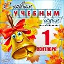 1 СЕНТЯБРЯ Prikol10