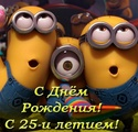 С 25-ЛЕТИЕМ Prikol14