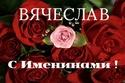 С Именинами ВЯЧЕСЛАВ Roses-11
