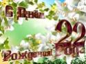 НЕ ЮБИЛЕЙНЫЕ ДАТЫ ( по годам ) Rozhde11