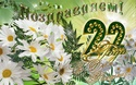 НЕ ЮБИЛЕЙНЫЕ ДАТЫ ( по годам ) Rozhde15